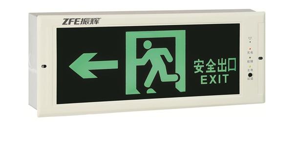 振辉消防ZF-BLZD-LROE I 3W 112